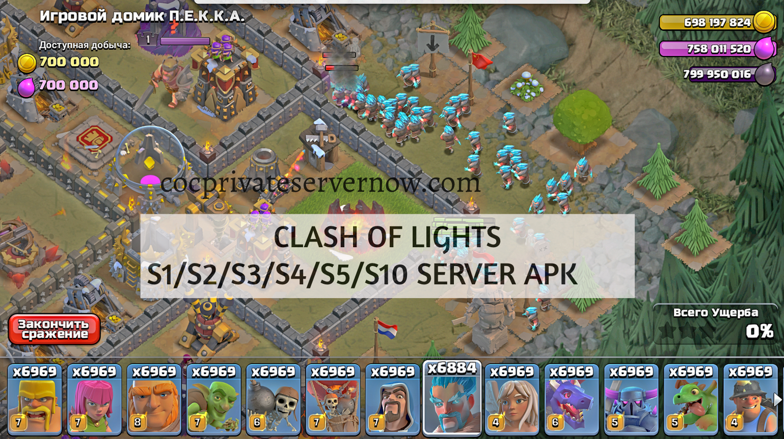 Latest Clash Of Lights Server APK download
